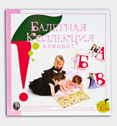 Ballet Alphabet Set in Russian